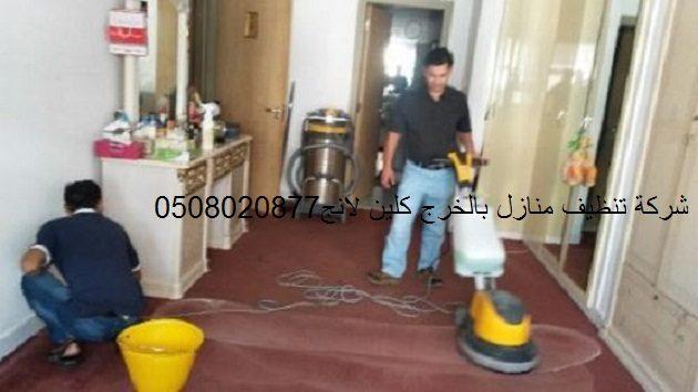 تنظيف المنازل e1531333576820 شركة تنظيف منازل بالخرج كلين لانج0508020877