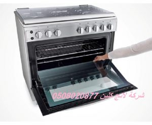 3 300x247 تنظيف أفران بالرياض شركة لانج كلين 0508020877