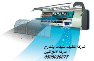 6 1 1 300x197 شركة تنظيف مكيفات بالخرج شركة لانج كلين 0508020877